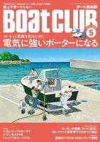 月刊 Boat CLUB(ボートクラブ)2020年05月号