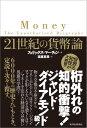 21世紀の貨幣論【電子書籍】[ フェリックス・マーティン ]