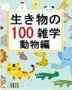 生き物の雑学【100】動物編【電子書籍】[ 田中保治 ]
