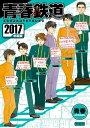 青春鉄道 2017年度版【電子書籍】[ 青春 ]