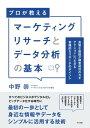 マーケティングリサーチとデータ分析の基本【電子書籍】[ 中野