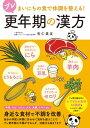 プレ更年期の漢方 まいにちの食で体調を整える!【電子書籍】[