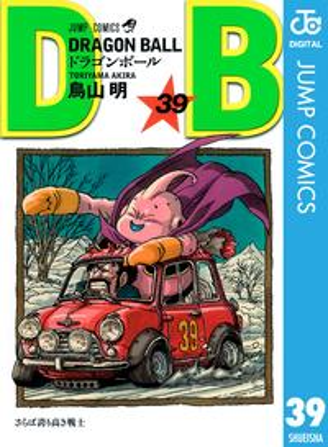少年, 集英社 ジャンプC DRAGON BALL 39