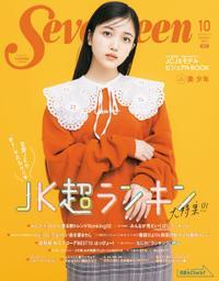 雑誌, ファッション Seventeen 202110