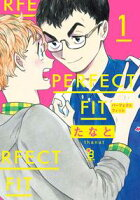PERFECT FIT(1)【電子書籍】[ たなと ]