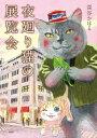 夜廻り猫の展覧会【電子書籍】[ 深谷かほる ]
