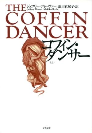 コフィン・ダンサー 上【電子書籍】[ ジェフリー・ディーヴァー ]