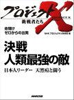 「決戦 人類最強の敵」〜日本人リーダー 天然痘と闘う 命輝け ゼロからの出発【電子書籍】