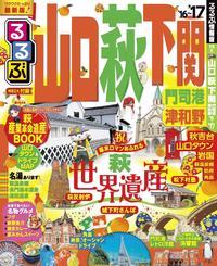 るるぶ山口 萩 下関 門司港 津和野'16〜'17