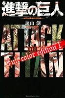 進撃の巨人 Full color editionの画像