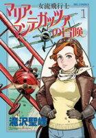 女流飛行士マリア・マンテガッツァの冒険(1)【期間限定 無料お試し版】
