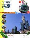 GO!GO!高雄 捷運で南国台湾を楽しもう【電子書籍】[ 哈日杏子 ] - 楽天Kobo電子書籍ストア
