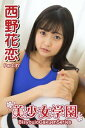 美少女学園 西野花恋 Part.37【電子書籍】[ 西野花恋 ]