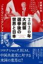 """2020年大統領選挙後の世界と日本 """"トランプorバイデン"""""""