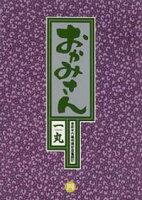 おかみさん(4)【期間限定 無料お試し版】