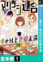 【合本版】マリッジ連合~幸せ以上花嫁未満の画像