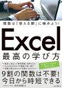 関数は「使える順」に極めよう! Excel 最高の学び方【電子書籍】[ 羽毛田 睦土 ]