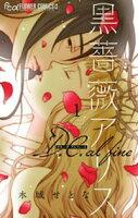 黒薔薇アリス D.C.alfine【マイクロ】(1)【期間限定 無料お試し版】