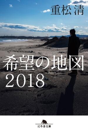 希望の地図2018