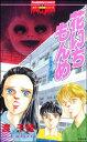 楽天Kobo電子書籍ストアで買える「放課後の怪談2 花いちもんめ【電子書籍】[ 渡千枝 ]」の画像です。価格は660円になります。