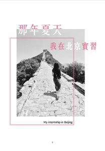 那年夏天 我在北京實習My internship in Beijing【電子書籍】[ Chieh-Yu Chang ]