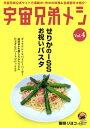 宇宙兄弟メシ vol.4【電子書...