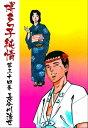 博多っ子純情 34【電子書籍】[ 長谷川法世 ]