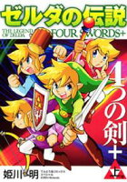 ゼルダの伝説 4つの剣+の画像