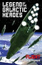 Legend of the Galactic Heroes, Vol....