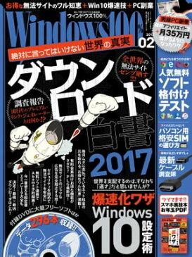 Windows100% 2017年2月号【電子書籍】[ 晋遊舎 ]