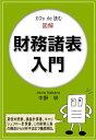カフェ de 読む 図解財務諸表入門【電子書籍】[ 中野明 ]