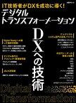 デジタルトランスフォーメーション DXへの技術【電子書籍】[ 日経 xTECH ]