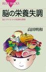 脳の栄養失調 脳とダイエットの危険な関係【電子書籍】[ 高田明和 ]