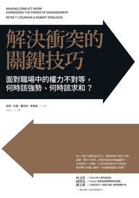 解決衝突的關鍵技巧:面對職場中的權力不對等,何時該強勢、何時該求和?【電子書籍】[ 彼得.科曼(Peter T. Coleman)、羅伯特.弗格森(Robert Ferguson) ]