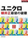 ユニクロ 柳井正最後の破壊(週刊ダイヤモンド特集BOOKS Vol.3...