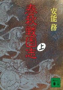春秋戦国志(上)【電子書籍】[ 安能務 ]
