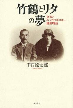 竹鶴とリタの夢 余市とニッカウヰスキー創業物語【電子書籍】[ 千石涼太郎 ]