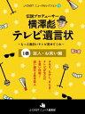 楽天Kobo電子書籍ストアで買える「伝説プロデューサー横澤彪テレビ遺言状〜もっと面白いテレビ見せてくれ〜【1巻】 芸人・お笑い編【電子書籍】[ J-CASTニュース編集部 ]」の画像です。価格は324円になります。