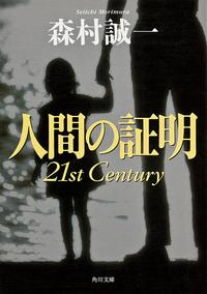 人間の証明 21st Century【電子書籍】[ 森村 誠一 ]