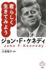 ジョン・F・ケネディ 君らしく生きてみよう【電子書籍】