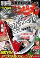 別冊少年チャンピオン2019年新年01月号