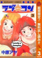 ラブ★コン モノクロ版【期間限定無料】 3