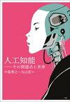 人工知能〜その到達点と未来〜【電子書籍】[ 中島秀之 ]