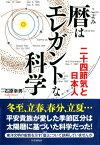 暦はエレガントな科学二十四節気と日本人【電子書籍】[ 石原幸男 ]