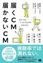 届くCM、届かないCM 視聴率=GRPに頼るな、注目量=GA