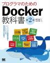 プログラマのためのDocker教科書 第2版 インフラの基礎知識&コードによる環境構築の自動化【電子書籍】[ WINGSプロジェクト阿佐志保 ]