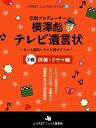 楽天Kobo電子書籍ストアで買える「伝説プロデューサー横澤彪テレビ遺言状〜もっと面白いテレビ見せてくれ〜【2巻】俳優・ドラマ編【電子書籍】[ J-CASTニュース編集部 ]」の画像です。価格は324円になります。