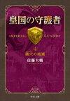 皇国の守護者4 - 壙穴の城塞【電子書籍】[ 佐藤大輔 ]
