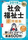 福祉教科書 社会福祉士 完全合格問題集 2019年版【電子書...