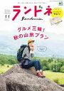 ランドネ 2018年11月号 No.102【電子書籍】